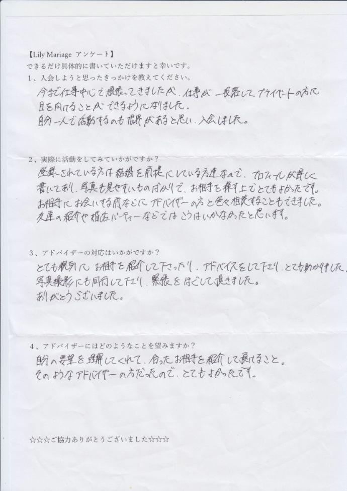 埼玉県Y・T 様