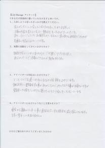 東京都 R・U様