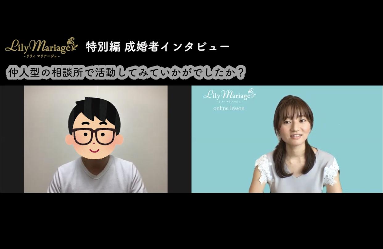 【成婚♡実例紹介】オンラインレッスン 成婚者インタビュー公開中!
