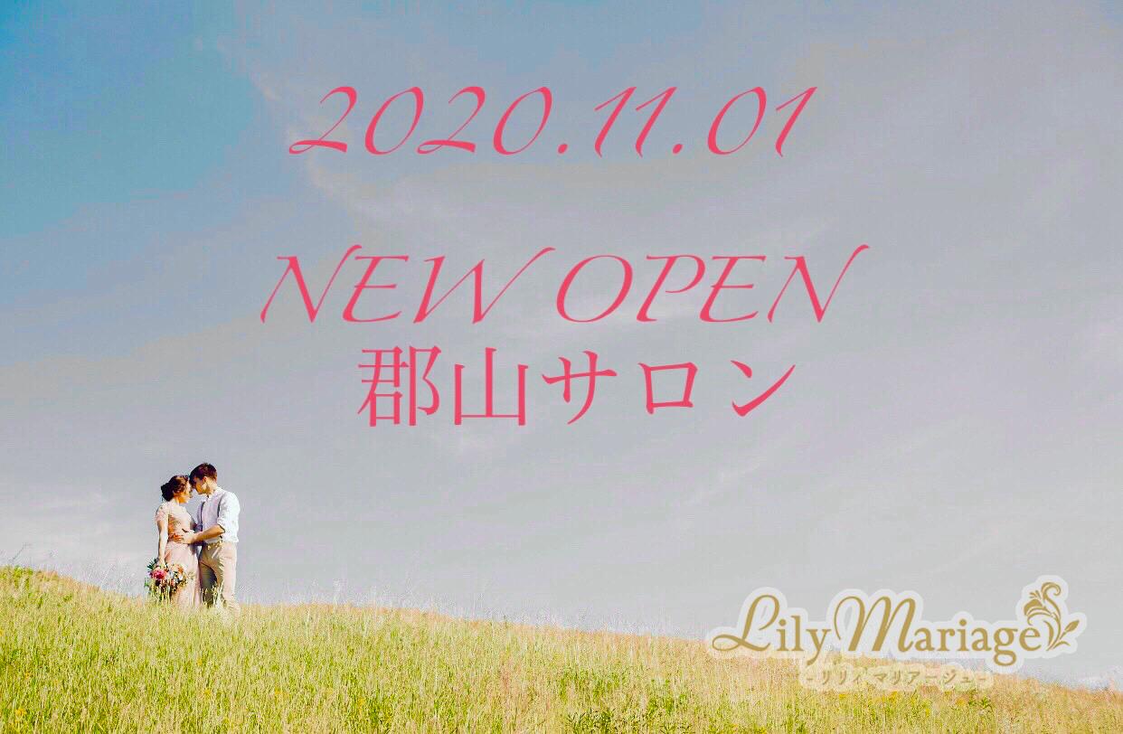 リリィマリアージュ 第2号店 郡山サロンオープン!