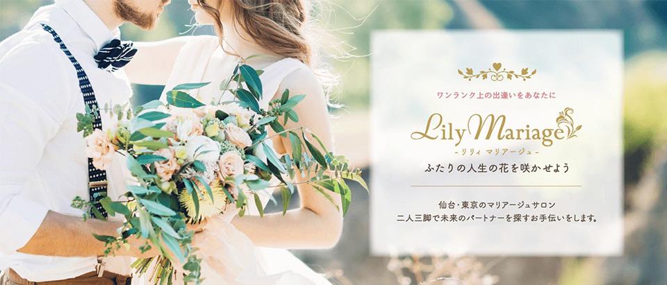 宮城・仙台・福島の婚活カウンセラーブログ