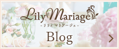 Lily Mariageアメーバブログ