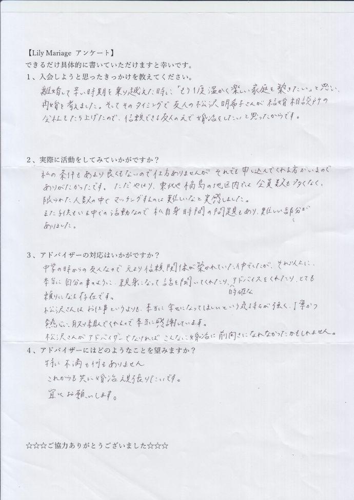 福島県 K・O様